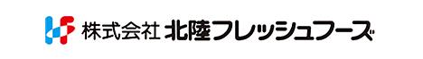 株式会社北陸フレッシュフーズ